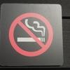 禁煙成功の体験談。電子タバコでど根性禁煙。