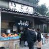 【香川旅2】1軒目・山内うどん