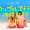 【沖縄旅行2019】カップルで最高に最強に楽しい沖縄旅プランで行こう!