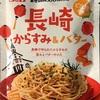 主夫のお昼ご飯。 ~S&B まぜるだけのスパゲッティソース「長崎 からすみ&バター」 異国情緒の味!?
