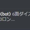 LispでDiscordBotを作る!