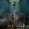 今週末がラスト:府中市郷土の森博物館のプラネタリウムで『HAYABUSA2〜REBORN』を見る