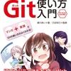 わかばちゃんと学ぶ Git使い方入門の感想
