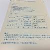 【行政書士試験の合否通知書実物公開】不合格になってわかった効率の良い勉強法(一般知識・記述式対策含む)