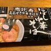 生麺史上No.1?恵比寿の名店「おおぜき中華そば」の生麺レビュー