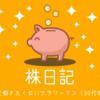 【初心者向け】インデックス(株価指標)関連用語集【基本編】(株日記#5)