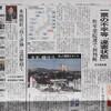 昨年衆院選  1票の不平等「違憲状態」 名古屋高裁