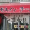 旭川 ラーメン屋 ひまわり