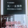 中公新書『五・一五事件』