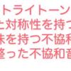 ドミナントモーションを不定調性論的に解析する〜不定調性論全編解説20(動画解説・補足)★★★★★