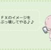 東京五反田にてFX公開生授業に呼んでいただきました!