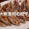 【大阪王将】の餃子を熱く語る…うまい!^^※動画あり