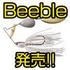 【BOTTOMUP】ヨコ揺れを発生させるスプリッター搭載のスピナーベイト「Beeble(ビーブル)」発売!通販有