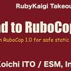 RubyKaigi Takeout 2020 に登壇した