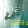 水漏れ修理1(水栓器具接続不良)