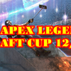 FFL APEX LEGENDS DRAFTCUP 12/29 速報&まとめ