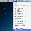 NetatalkでRaspberry Pi(ラズパイ)とMac間でファイルを共有する