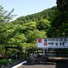 伊豆の温泉で引っ越しの疲れを癒す
