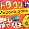 現eBookJapanから新ebookjapanへお引越し。Tポイントを大量入手!