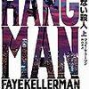 小説『血のない殺人』