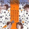 【音楽】戸田誠司(SHI-SYONEN,FAIR CHILD)