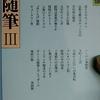 「雑木の美しさ - 色川武大」文春文庫 巻頭随筆3 から