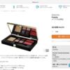 完全に日本語対応サイトになったAll Beautyでめっちゃお得にジバンシィのコスメキットと最新のリップを買ったよ♪プロモコード追記!