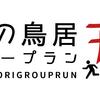 鎌倉でグループランやってみます、二の鳥居グループラン【毎週金曜朝7時】