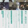 上映&トーク「風景/映画再考」