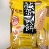 台湾で買って良かったお土産 鹹蛋黄餅・パイナップルケーキ・私的美麗日記