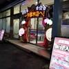 4月25日のグランドオータ厚木店のリニューアルオープンに行ってきました