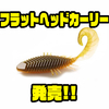 【IMAKATSU】フラットヘッドボディにカーリーテールが追加されたモデル「フラットヘッドカーリー」発売!