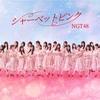 【本日発売】NGT48 5thシングル「シャーベットピンク」