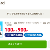 ライフメディアでKyash Cardを発行すると合計1000円分もらえるので発行してみました!