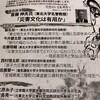 東北大学災害科学国際研究所主催「歴史が導く災害科学の新展開Ⅲ-日本の災害文化-」に行ってきた