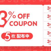 すべての商品で使える3%OFFクーポンを5枚配布中!