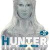 『ハンターハンター』 5カ月ぶり連載再開!!22日発売の『週刊少年ジャンプ』43号から富樫先生復活!