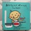 【61】英語の絵本紹介(15)「Yummy Yucky」