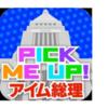 【立ち上がれ若者!】選挙ゲームアプリ『Pick Me Up!アイム総理』