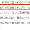 ヒューマンライツナウ・伊藤和子弁護士の問題点 ~無罪推定の原則の使い分け~