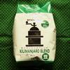 『ハマヤ』のコーヒー豆「珈琲鑑定士厳選 キリマンジャロブレンド」を購入。挽いて淹れた感想を書きました