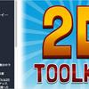2D Toolkit UnityUI(uGUI)が無かった時代に大活躍したトップクラスの2Dゲーム開発エディタ