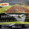 ファミマでライザップ 糖質24.5g トマトボンゴレの生パスタ
