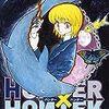 漫画『ハンター×ハンター』7月4日から再び休載!?冨樫先生の腰痛再発か!?