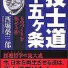 一流のエンジニアであり極地探検家のリーダー論~『技士道 十五ヶ条 ものづくりを極める術』西堀 榮三郎(1990)
