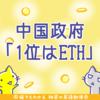 中国政府が仮想通貨の格付けを公開、推し通貨はイーサリアム