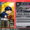 【ファミスタクライマックス】 虹 金 北別府学 選手データ 最終能力 名球会