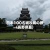 長野県内の日本100名城と続日本100名城を制覇してきました!