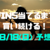 【WIN5当てるまで買い続ける!】8月18日(日)の予想発表  〜ローリスク・ハイリターンで高額馬券GET!〜