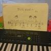 幼児向け楽譜でおうち練習はじめました。